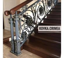 Художественная ковка Крым - Металлические конструкции в Крыму