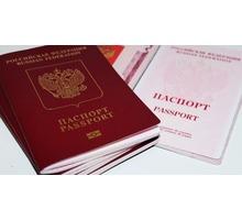 Упрощённое Гражданство РФ для иностранных граждан в 2021 году! - Юридические услуги в Севастополе