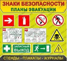 Планы эвакуации согласно ГОСТ 12.2.143-2009 - Охрана, безопасность в Симферополе