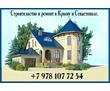 Строительство домов, ремонт квартир., фото — «Реклама Севастополя»