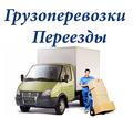 Грузчики / грузоперевозки по Керчи и Крыму - Грузовые перевозки в Керчи