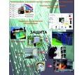 Проектирование и монтаж систем охранно-пожарных сигнализаций , видеонаблюдения, СКС, СКУД - Охрана, безопасность в Севастополе