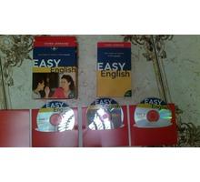 Лучшие фирменные аудиокурсы английского Easy English - Учебники, справочная литература в Севастополе