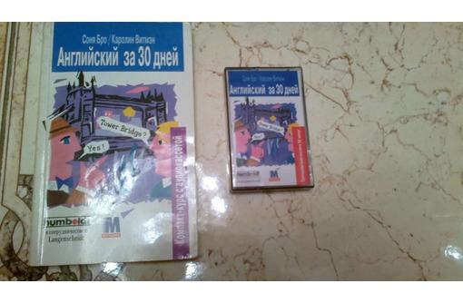 Продам в Севастополе лучшие фирменные аудиокурсы английского для начинающих, фото — «Реклама Севастополя»