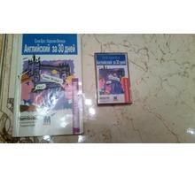 Продам в Севастополе лучшие фирменные аудиокурсы английского для начинающих - Учебники, справочная литература в Севастополе