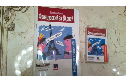 Лучшие фирменные аудиокурсы французского для начинающих, фото — «Реклама Севастополя»