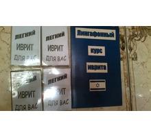 Лучшие аудиокурсы иврита для начинающих - Книги в Севастополе