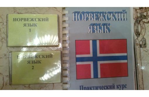 Продам в Севастополе лучшие фирменные аудиокурсы норвежского языка для начинающих - Учебники, справочная литература в Севастополе