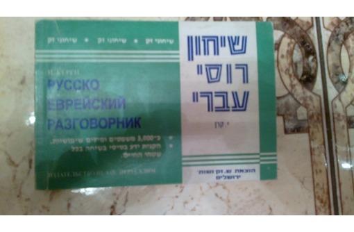 Русско-еврейский разговорник, фото — «Реклама Севастополя»
