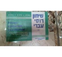 Русско-еврейский разговорник - Книги в Севастополе