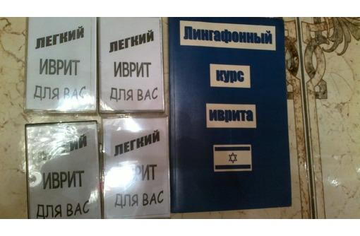 Лучшие фирменные аудиокурсы иврита для начинающих - Книги в Севастополе