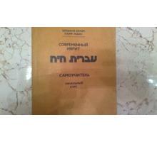 Продам в Севастополе учебник: Самоучитель иврита - Книги в Севастополе