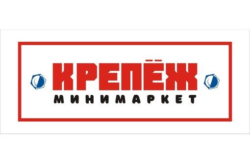 Минимаркет Крепеж Севастополь - Металлы, металлопрокат в Севастополе