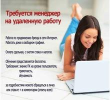 Менеджер вечерняя подработка на пк - Без опыта работы в Евпатории