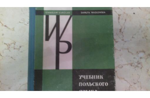 Учебник польского языка для начинающих, фото — «Реклама Севастополя»