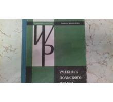 Учебник польского языка для начинающих - Книги в Севастополе