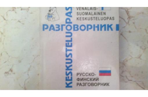 Продам в Севастополе русско-финский разговорник, фото — «Реклама Севастополя»