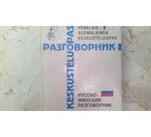Продам в Севастополе русско-финский разговорник - Книги в Севастополе