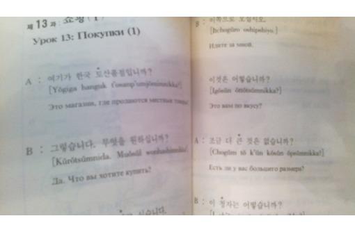 Русско-корейский разговорник - Учебники, справочная литература в Севастополе