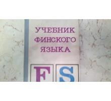 Продам в Севастополе учебник финского языка для начинающих - Учебники, справочная литература в Севастополе