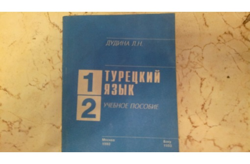 Продам в Севастополе учебник турецкого языка для начинающих, фото — «Реклама Севастополя»