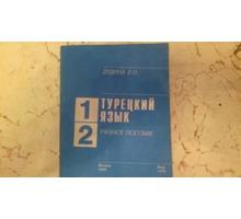Продам в Севастополе учебник турецкого языка для начинающих - Учебники, справочная литература в Севастополе