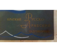 Продам в Севастополе русско-арабский разговорник - Учебники, справочная литература в Севастополе