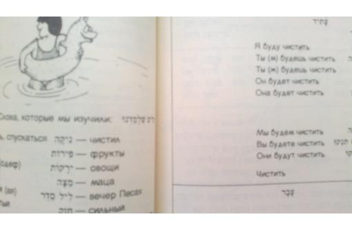 Продам в Севастополе учебник иврита для начинающих, фото — «Реклама Севастополя»