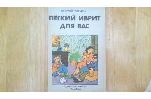 Продам в Севастополе учебник иврита для начинающих - Учебники, справочная литература в Севастополе