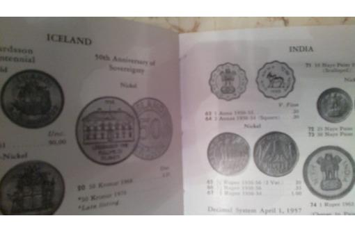 Продам в Севастополе справочник всех монет всех стран мира - Учебники, справочная литература в Севастополе