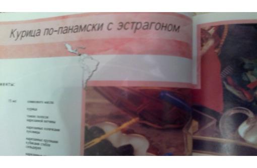 Продам в Севастополе кулинарную книгу: Любимые рецепты народов мира, фото — «Реклама Севастополя»