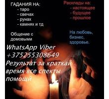 я работаю не на словах а наделе провожу все аспекты обрядов результат 5-10 дней - Гадание, магия, астрология в Белогорске