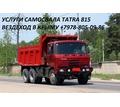 Услуги полноприводными самосвалами татра 815  вездеход tatra - Инструменты, стройтехника в Алуште