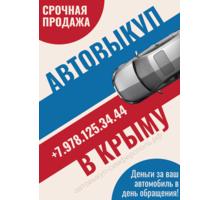 Срочный Автовыкуп в Евпатории и по Крыму - Автовыкуп в Евпатории