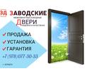 продажа И Установка   ЗАВОДСКИХ РОССИЙСКИХ межкомнатных и входных МЕТАЛЛИЧЕСКИХ дверей - Двери межкомнатные, перегородки в Алуште