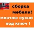 Соберу-Разберу любую корпусную мебель - Сборка и ремонт мебели в Севастополе