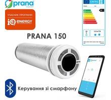 Рекуператоры воздуха Прана 150 - Кондиционеры, вентиляция в Севастополе