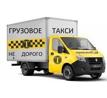 Возим Грузим Официально возим грузы любая форма оплаты - Грузовые перевозки в Симферополе