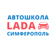Автошкола в Симферополе – «Лада»: недорого, удобно, профессионально - Автошколы в Симферополе
