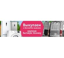 Куплю не рабочую бытовую технику - Прочая домашняя техника в Севастополе