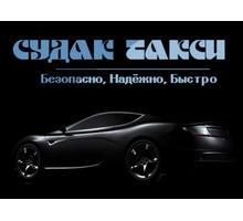 Заказ такси в Судаке – компания «Судак такси», надежно, быстро, безопасно! - Пассажирские перевозки в Крыму