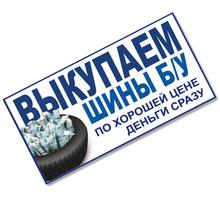 Шины б/у в Симферополе – качественные шины от мировых производителей! - Автошины в Симферополе
