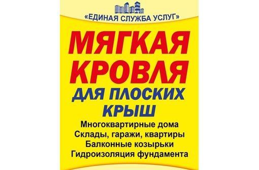 Ремонт (Мягкой кровли (евро рубероид), фото — «Реклама Евпатории»