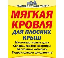 Ремонт (Мягкой кровли (евро рубероид) - Кровельные материалы в Евпатории