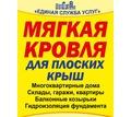 Ремонт (Мягкой кровли (евро рубероид) - Кровельные материалы в Крыму