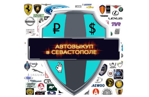 Автовыкуп в Севастополе, фото — «Реклама Севастополя»