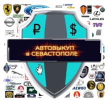 Автовыкуп в Севастополе - Автосервис и услуги в Севастополе