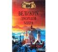 100   великих дворцов мира - Книги в Бахчисарае