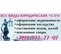 Все виды ЮРИДИЧЕСКИХ УСЛУГ - Юридические услуги в Крыму