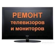 Ремонт телевизоров на дому и в мастерской - Ремонт техники в Симферополе